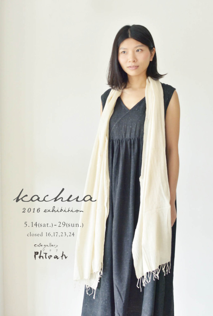 kachua展2016out