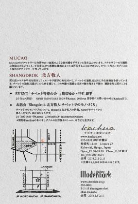 20171224-2-mucao-x-shngdro-postcard_TT-[轉換]finaloutline_05
